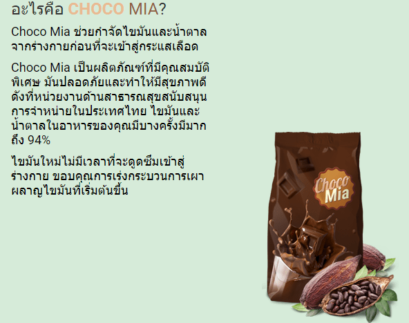Choco Mia