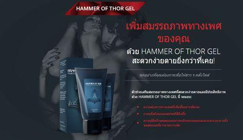 Hammer of thor gel
