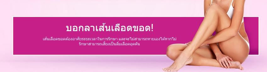 Nativein Thai