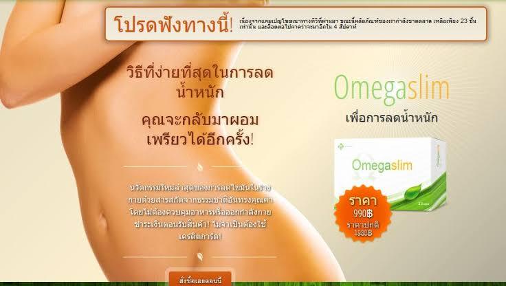 Omegaslim Thailand