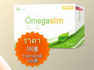 Omegaslim
