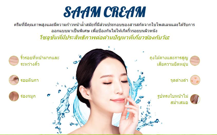 SAAM Cream Thai