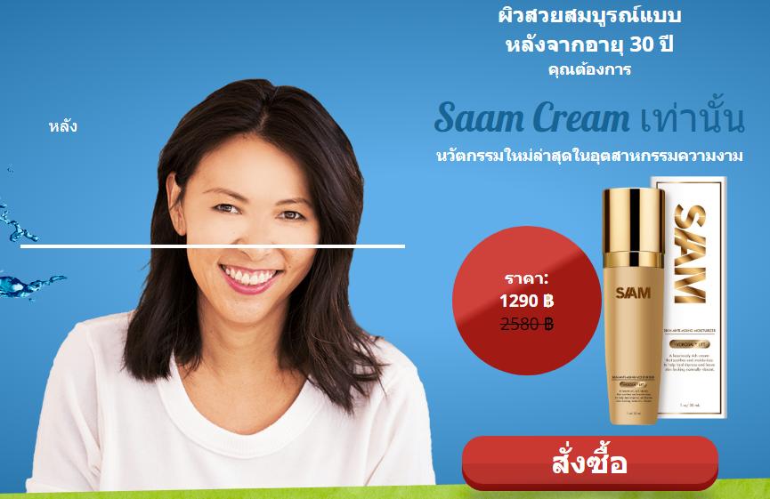 SAAM Cream Thailand