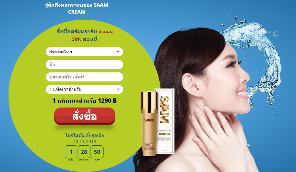 SAAM Cream