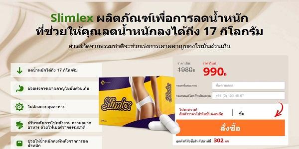 Slimlex Thailand
