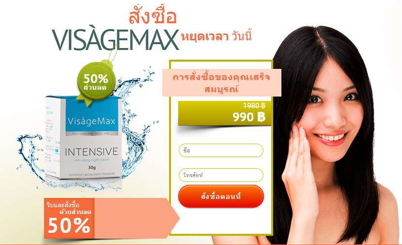 VisageMax