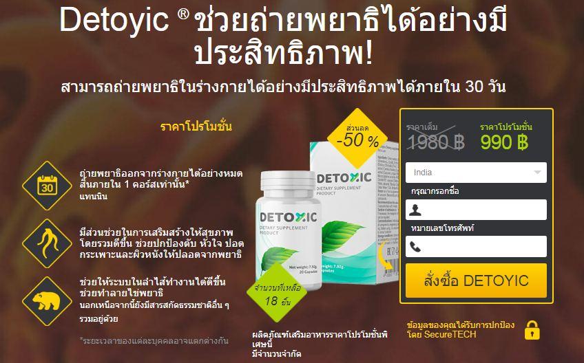 Detoyic Thailand