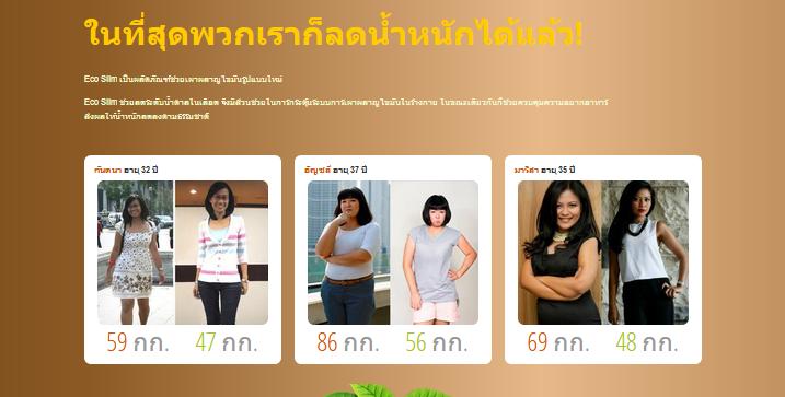 site officiel eco slim)