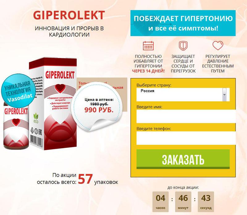 Giperolekt