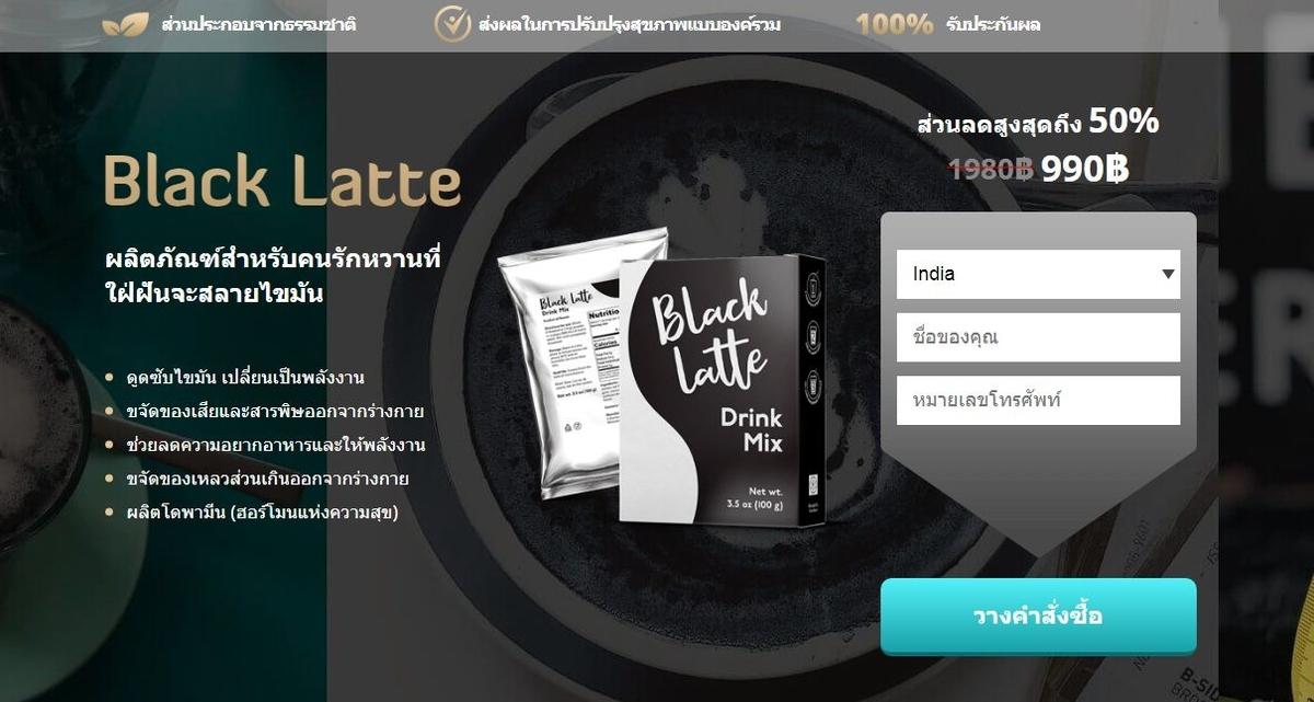 Black Latte Thailand