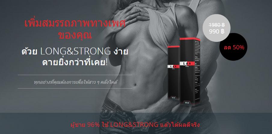 Long&Strong gel