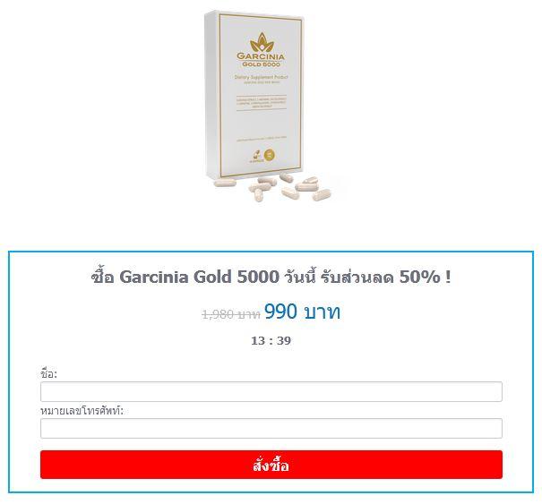 Garcinia Gold 5000