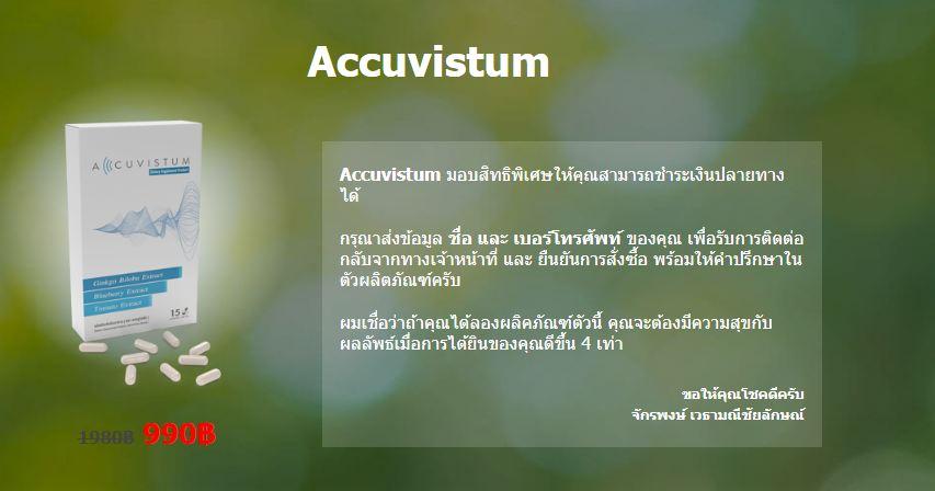 Accuvistum ราคา