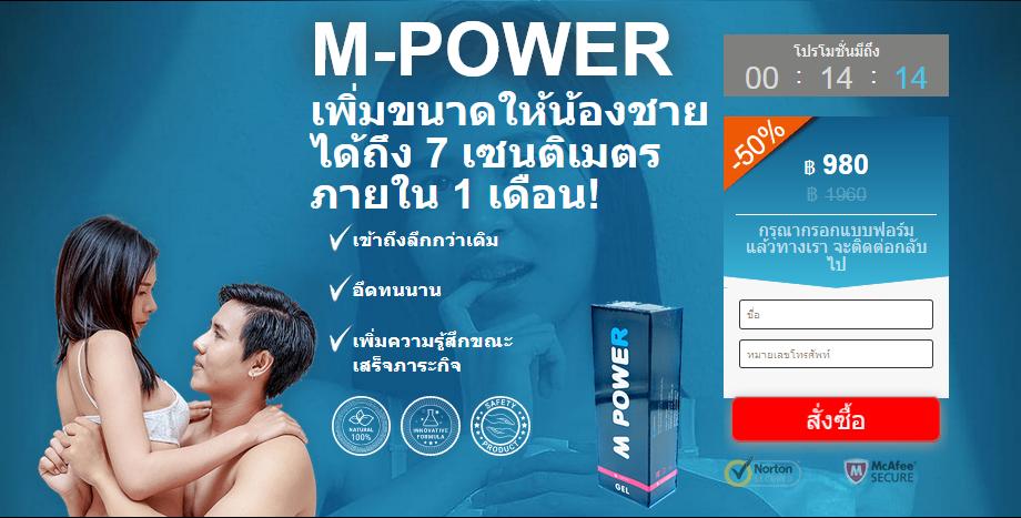M Power Gel Thailand