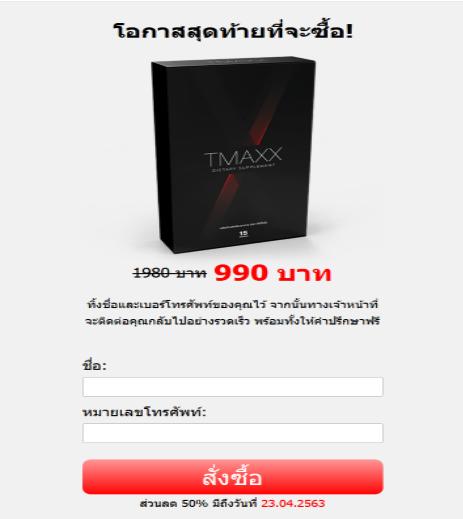 Tmaxx Thailand