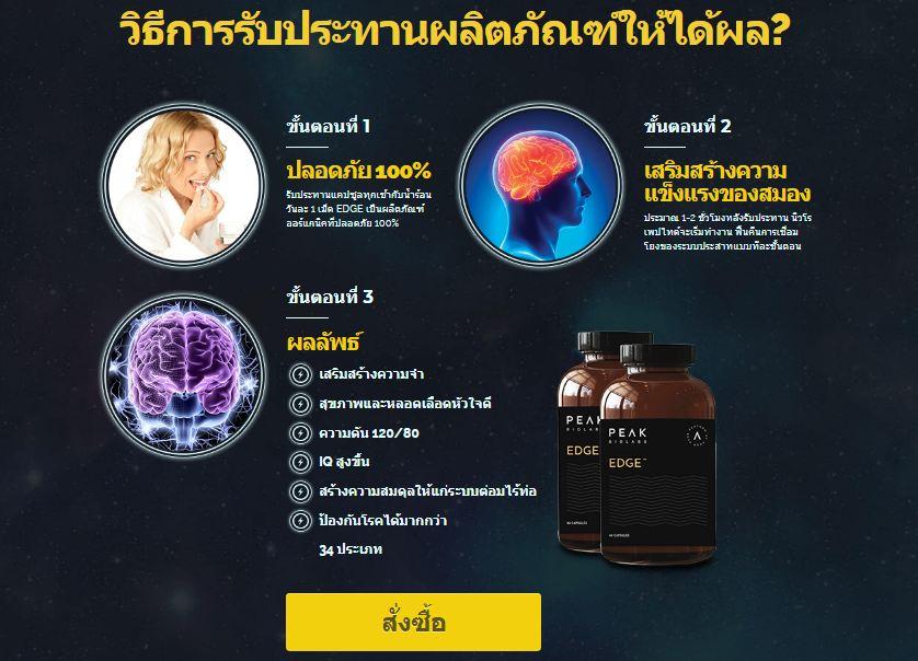 Edge thailand