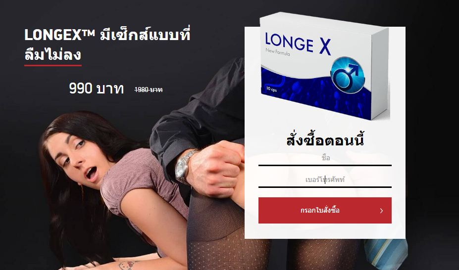 LongeX Capsule