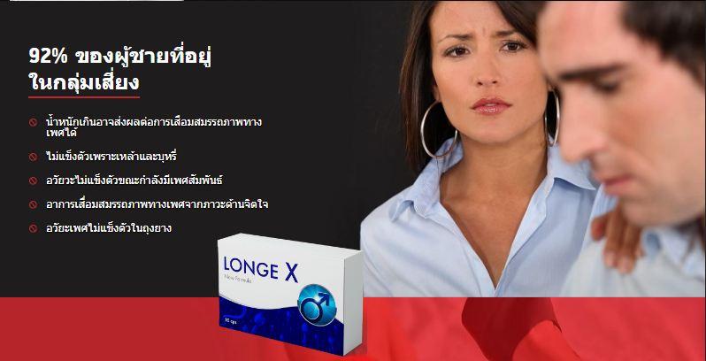 LongeX
