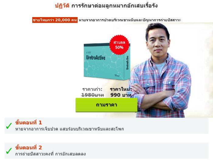 UretroActive Thailand