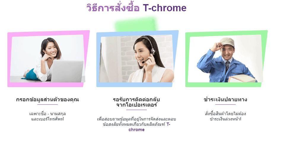 วิธีการสั่งซื้อ T-chrome