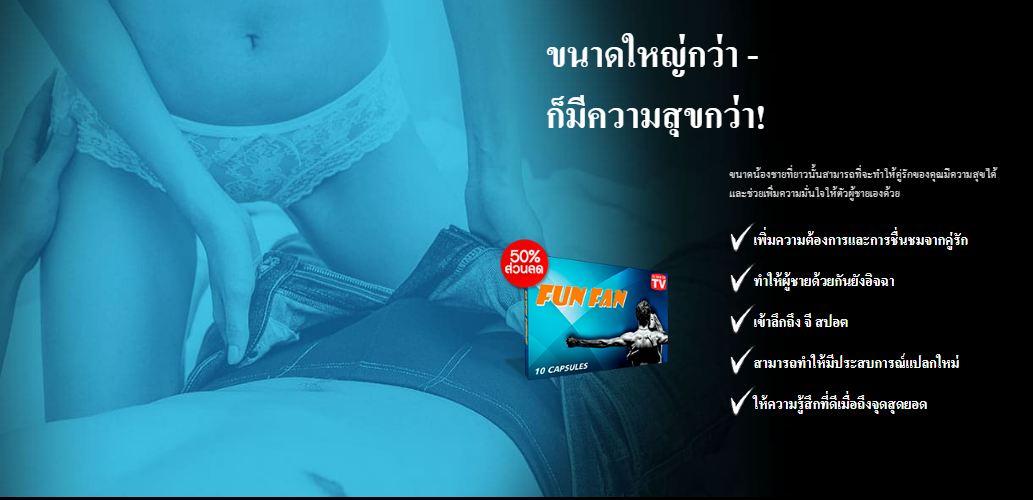 Funfan Capsule Thailand