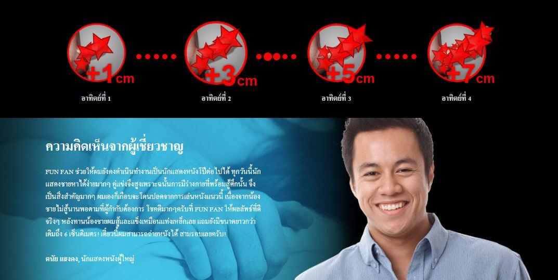 Funfan thai