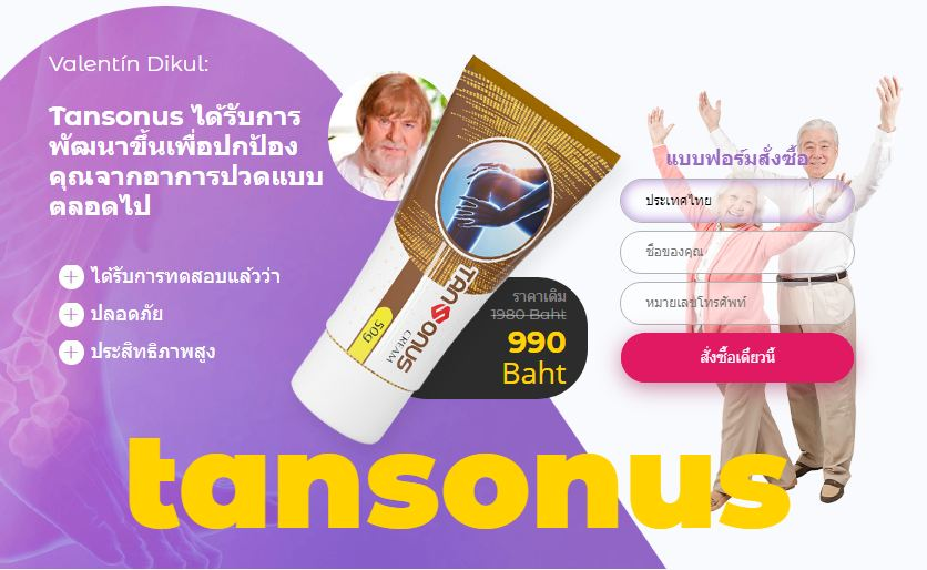Tansonus Thai