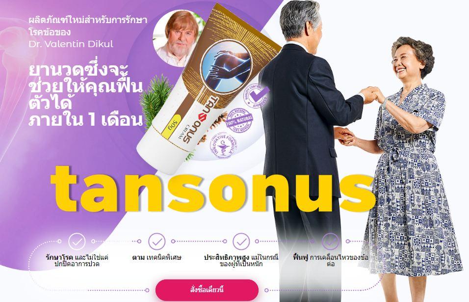 Tansonus