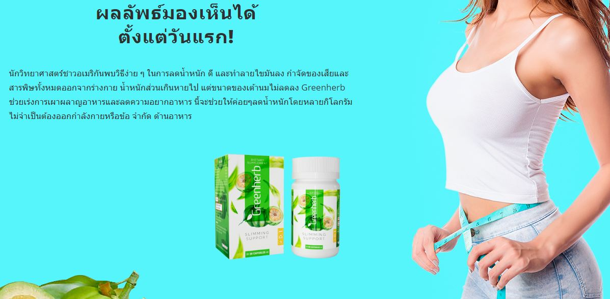 Greenherb Thailand