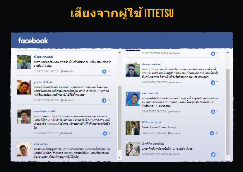 Ittetsu thailand