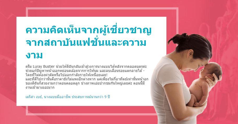 Luray Bustier thai
