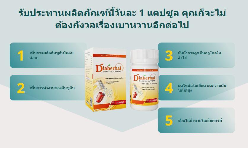 Diaherbal Price