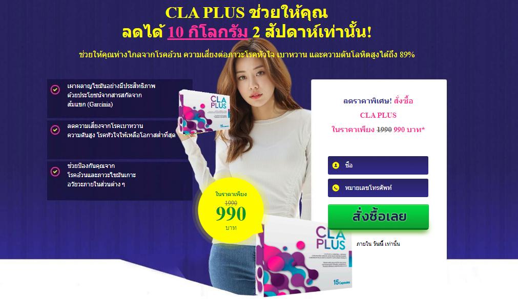 CLA Plus Thailand