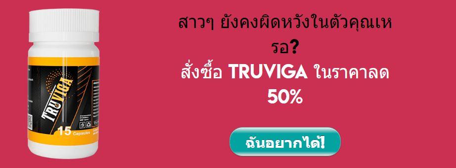 Truviga Capsules Thailand