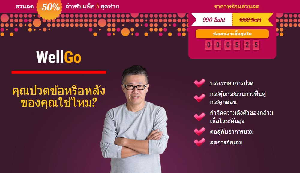Wellgo thailand