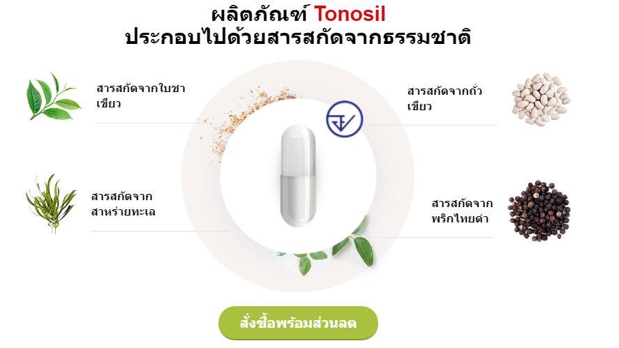 ผลิตภัณฑ์ Tonosil ประกอบไปด้วยสารสกัดจากธรรมชาติ