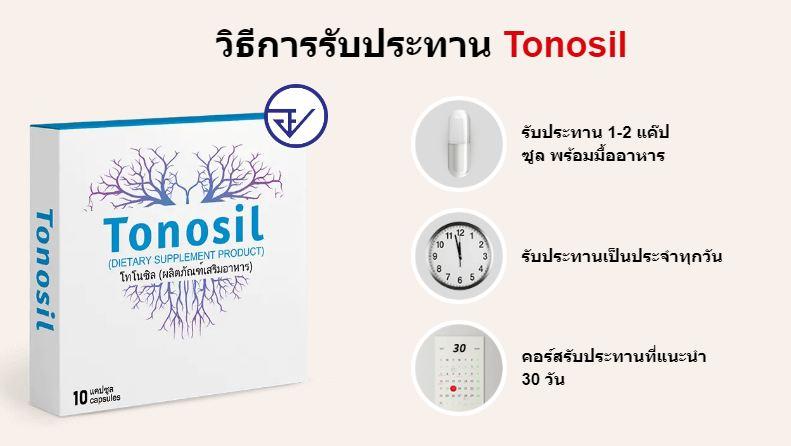 วิธีการรับประทาน Tonosil