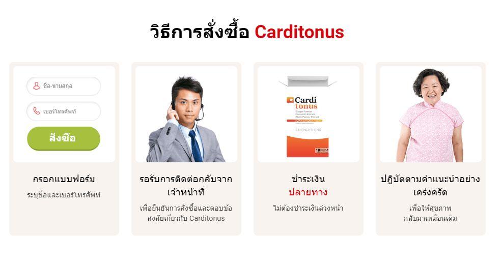 วิธีการสั่งซื้อ Carditonus