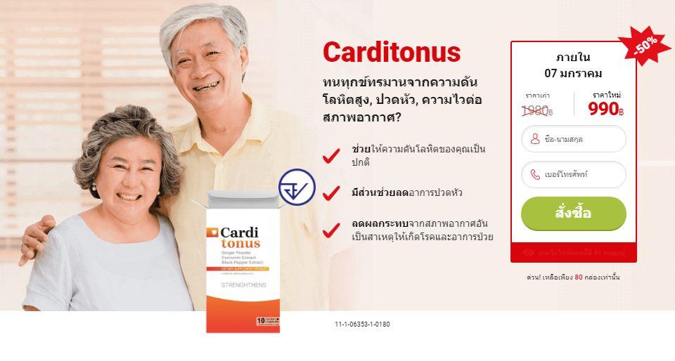 Carditonus Thailand