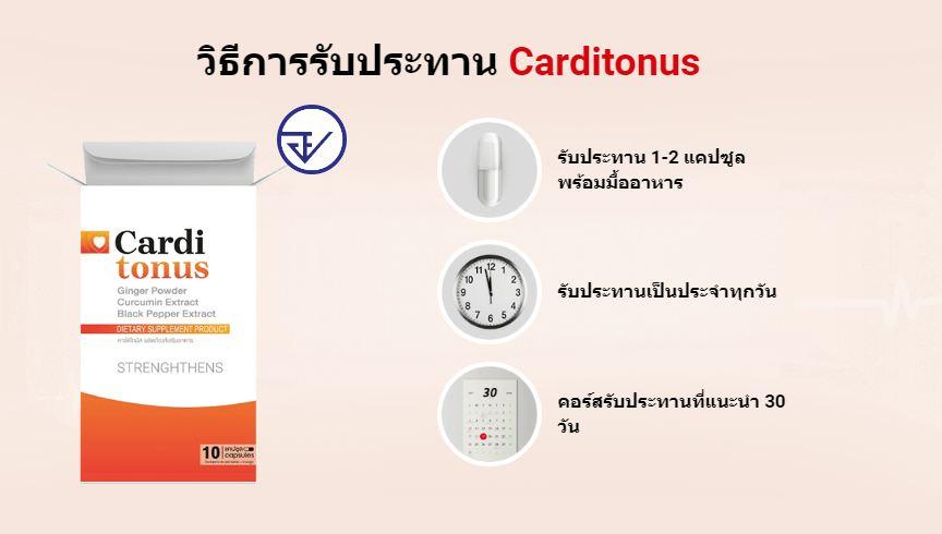 Carditonus