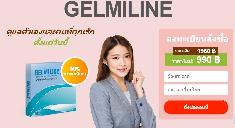 Gelmiline ซื้อ