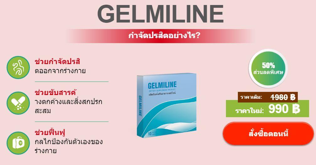 Gelmiline Thailand