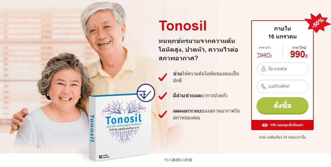 Tonosil Tablet Thailand