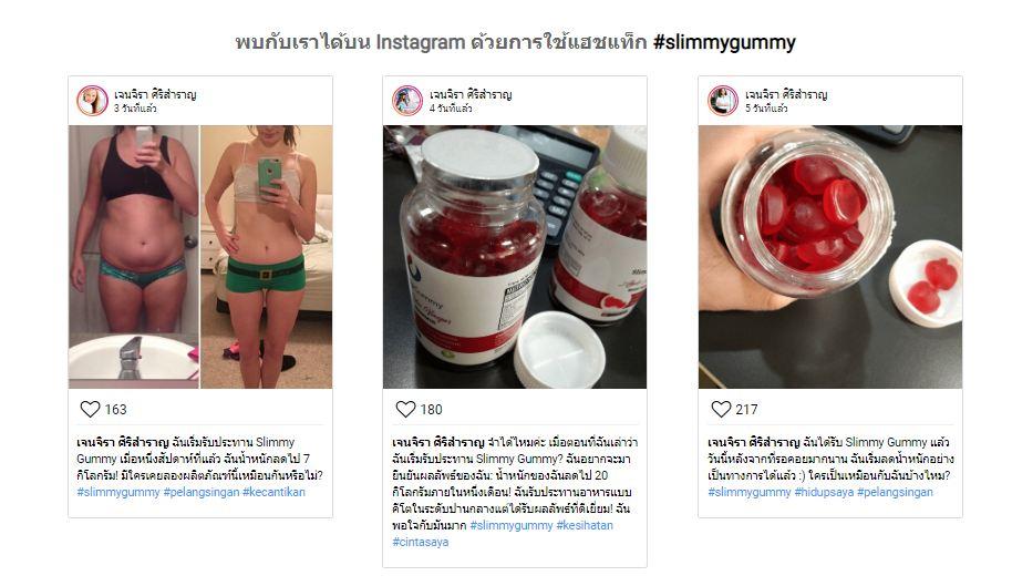 พบกับเราได้บน Instagram ด้วยการใช้แฮชแท็ก #slimmygummy