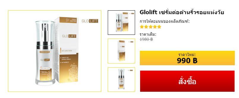 Glolift