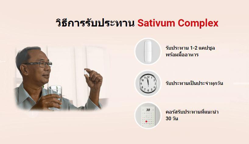 วิธีการรับประทาน Sativum Complex