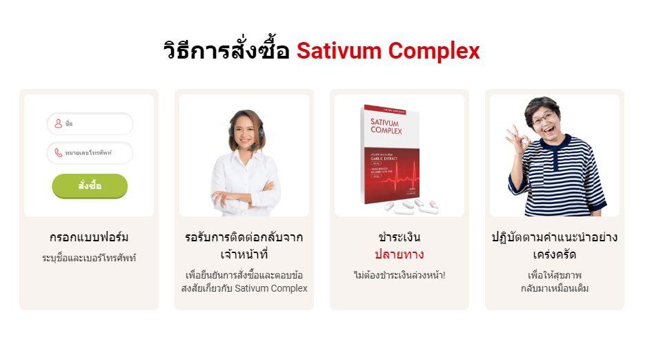 Sativum Complex TH