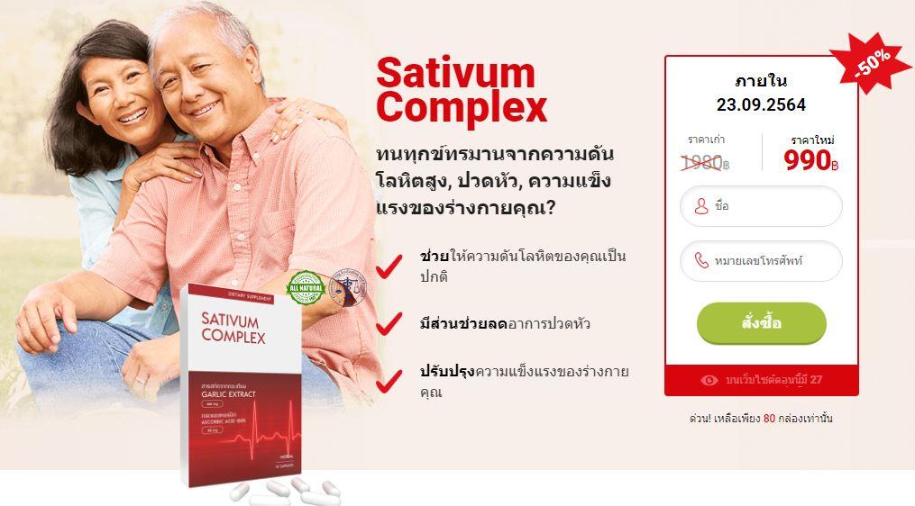 Sativum Complex Thailand